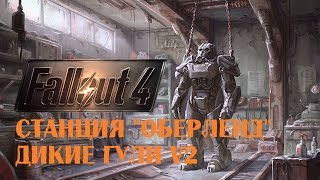 Fallout 4 Станция Оберленд Дикие гули V2