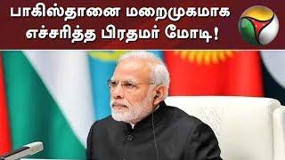 இம்ரான்கான் முன்னிலையிலேயே பாகிஸ்தானை மறைமுகமாக எச்சரித்த பிரதமர் மோடி! | BJP | Narendra Modi