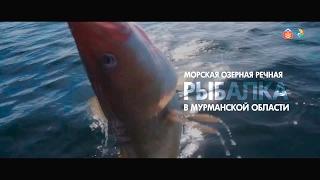 Рыбалка в Мурманской области(https://www.youtube.com/user/maishmen https://www.youtube.com/channel/UCjflN5zS3BVQFo3yzNSPRFQ ..., 2017-02-24T13:06:35.000Z)