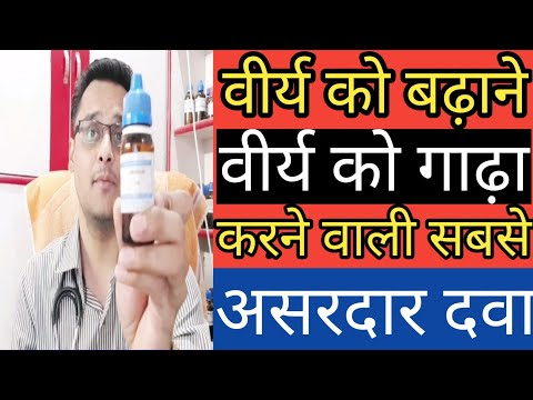 SELENIUM-पुरुषों के वीर्य को गाढा करने वाली दवा | पतले वीर्य के लिए सबसे अच्छी दवा| ? from YouTube · Duration:  7 minutes 48 seconds