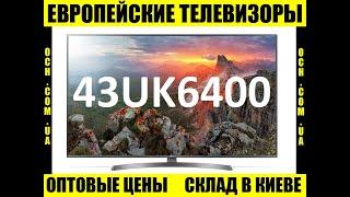 Обзор Телевизора LG 43UK6400,характеристики Теоевізора, Опис (какой Телевизор Купить...) Выбрать. Какой Лучше Выбрать Телевизор для пк