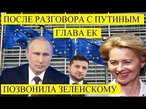 После разговора с Путиным глава ЕК позвонила Зеленскому