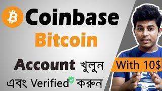 How To Create Coinbase Bitcoin Account And Verified Coinbase Bangla 2018