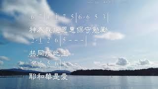 耶和華是愛 Jehovah Is Love 詞:馮永樑 曲:金培達 伴奏版 簡譜 樂器 中文字幕