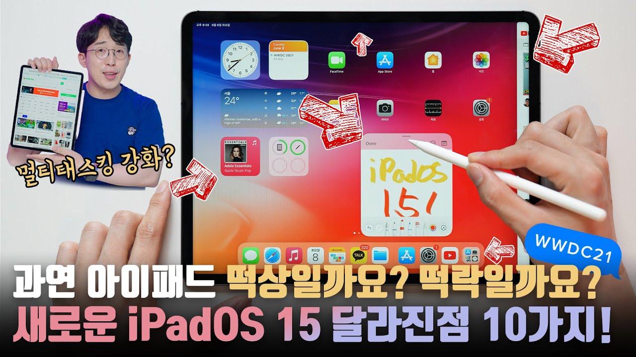 아이패드 프로 5세대 사기당한걸까..? 실사용해본 새로운 iPadOS 15 달라진 점 10가지! 멀티태스킹은 꽤 많이 좋아졌네....