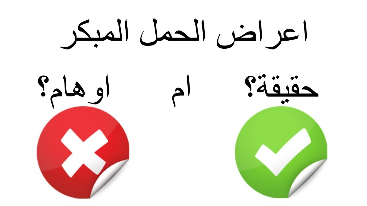 c18bb150f اعراض الحمل المبكرة - حقيقة ام وهم؟ د. احمد حسين - YouTube