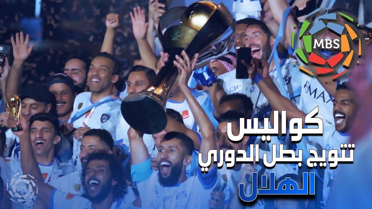 كواليس تتويج بطل الدوري #الهلال