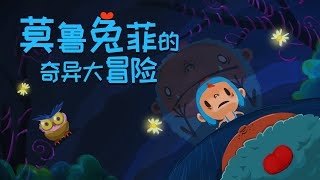 [동화책 읽어주기]괴물이 된 소년의 이야기 (成为少年怪物, 중국어 버전)