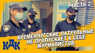 Рейд в патрульную полицию Кременчуга 2 серия / Нас не пускают.
