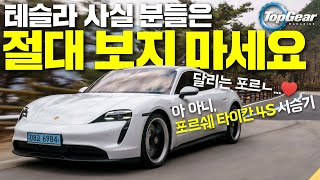 If Anyone Wants To Buy TESLA, Don't Watch This Video. Porsche Tycan 4S Test Drive in Korea