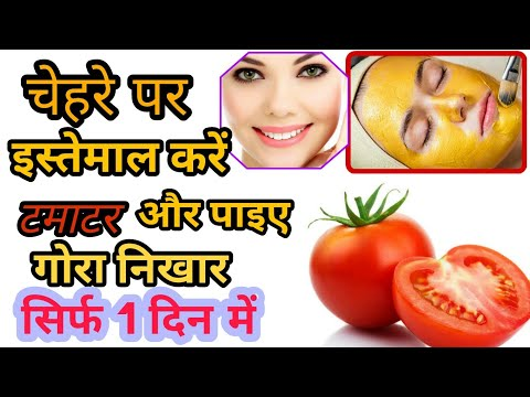 {HINDI} Beauty tips || use tomato on face and get glowing skin || गोरा skin 1 दिन में.