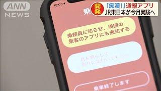 電車内の痴漢被害を車掌に通報 JR東がアプリ実験へ(20/02/04)