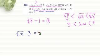 중3수학근호를포함한식의계산연습문제50번
