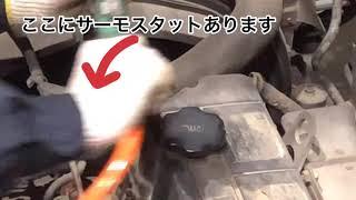 トラック サーモスタット交換 thumbnail
