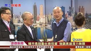 1080211【港都新聞】上海台商考察團到訪 認同韓市長推國際化