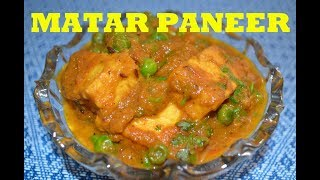 Restaurant style Matar Paneer recipe in Hindi ||  cottage cheese and peas curry recipe