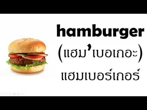 สอนออกเสียงคำศัพท์ภาษาอังกฤษเกี่ยวกับอาหาร By ครูตุ้ม