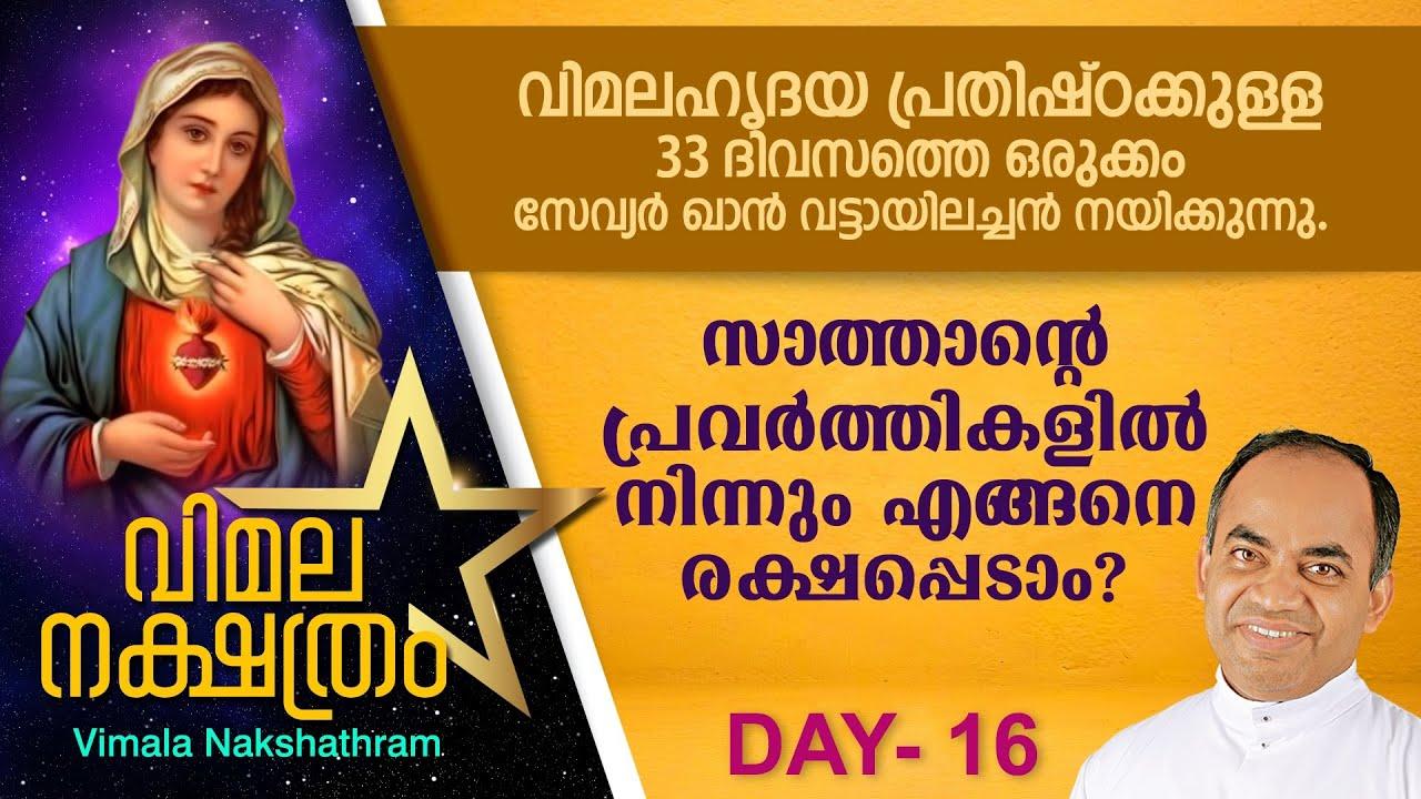വിമലഹൃദയ പ്രതിഷ്ഠാ പ്രാര്ത്ഥന - DAY 16