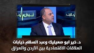 د. خير ابو صعيليك وعبد السلام ذيابات - العلاقات الاقتصادية بين الأردن والعراق
