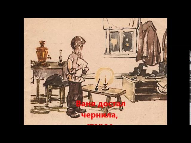Изображение предпросмотра прочтения – НатальяМайорова представляет буктрейлер кпроизведению «Ванька» А.П.Чехова