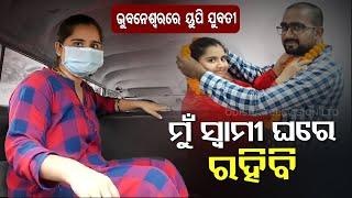 Happy End To  Nter-State Love Story - UP Girl Marries Boyfriend  N Bhubaneswar
