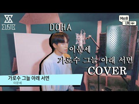 [MustB Live] 도하 이문세 - 가로수 그늘 아래 서면 cover