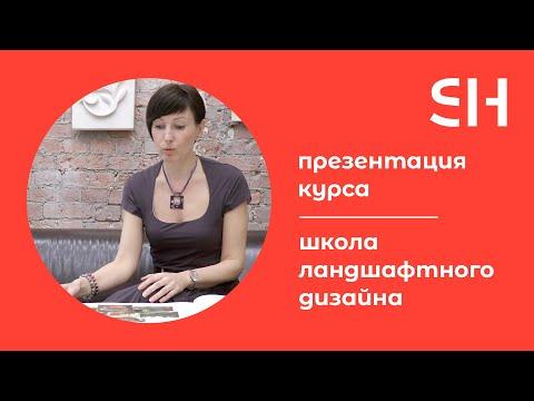 Школа ландшафтного дизайна в Москве · Преподаватель Сурнакина О. Н. | 16+