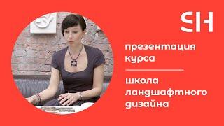 Школа ландшафтного дизайна в Москве | Профессия ландшафтный дизайнер где учиться | 12+