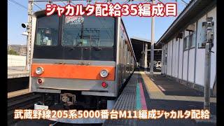 【残り7編成】武蔵野線205系5000番台M11編成ジャカルタ配給