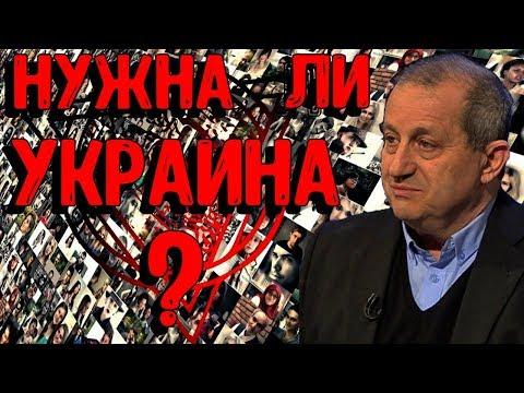 Яков Кедми 24.03.18 - Нужнa ли Укрaинa? 24.03.2018