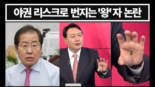 윤석열 손의 '왕'자 논란...후보 이미지 타격에 야당 리스크로 확산