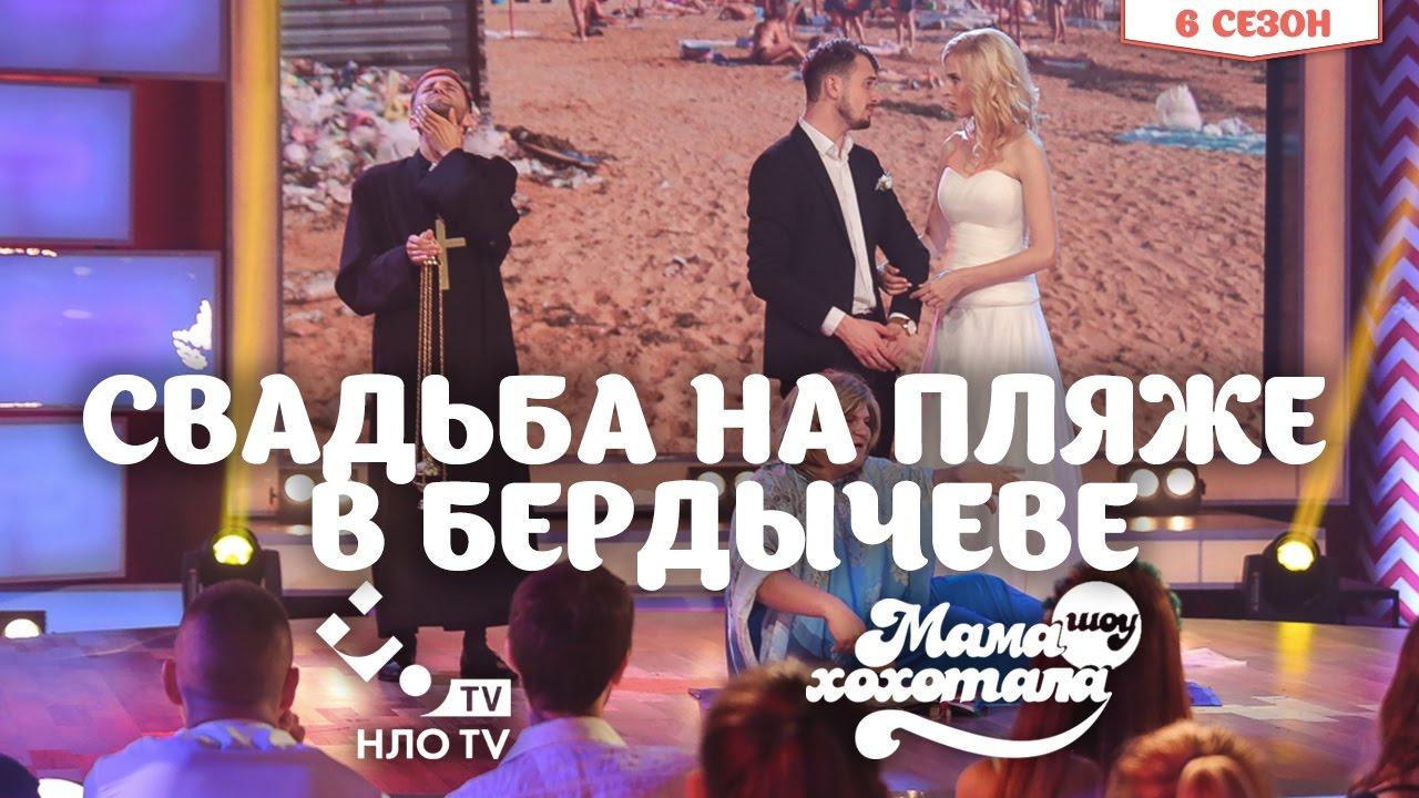 Свадьба на пляже в Бердычеве | Шоу Мамахохотала | НЛО TV