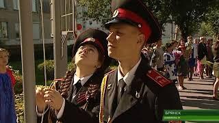 БРЯНСКИЕ КАДЕТЫ ОТМЕТИЛИ ДЕНЬ ЗНАНИЙ 01 09 17