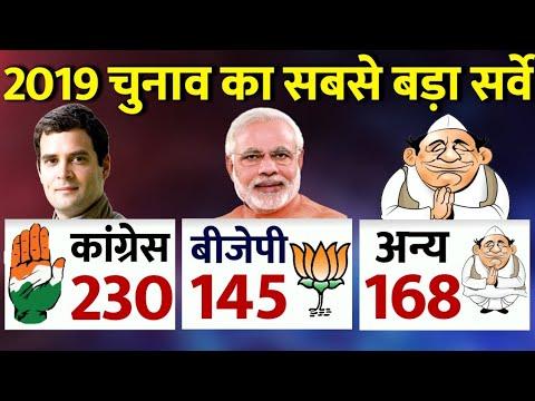 Opinion Poll 2019 || लोकसभा चुनाव को लेकर देश का सबसे बड़ा Opinion Poll || किसकी बनेगी सरकार ?