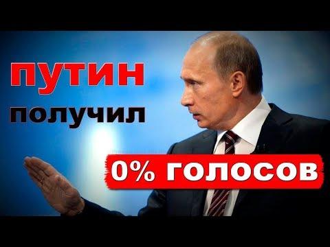 За Путина не