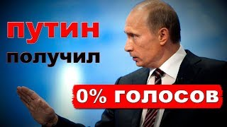 За Путина не проголосовал ни один гражданин. Доказательства | Pravda GlazaRezhet
