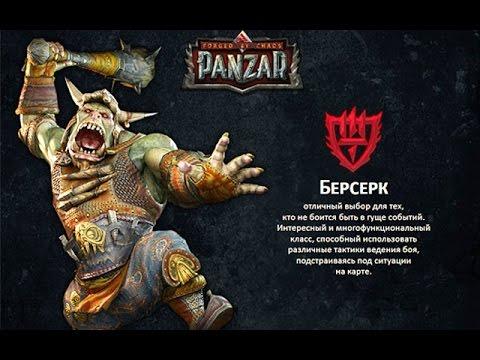 видео: panzar с Некросом | Берсеркер : знакомство с игрой.