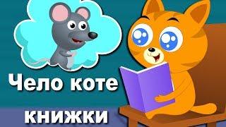 Чело коте книжки | Песни За Деца | Най-хубавите анимирани детски песнички с текстове