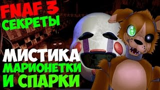 Five Nights At Freddy s 3 МИСТИКА О СПАРКИ И МАРИОНЕТКЕ 5 Ночей у Фредди