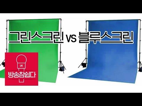 [방송참쉽다] 18화 - 그린스크린 vs 블루스크린 크로마키의 승자는?!
