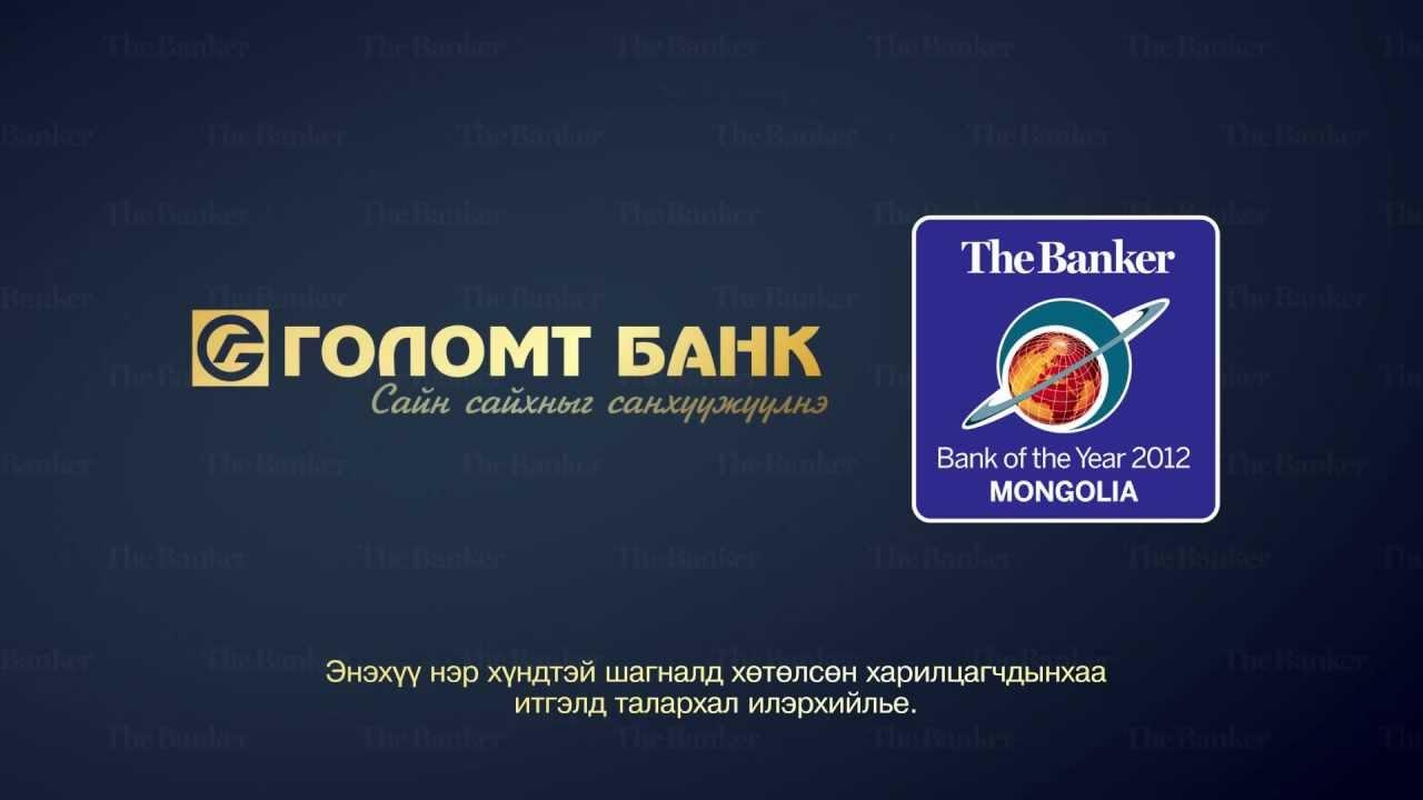 Golomt Bank - The Banker award - YouTube