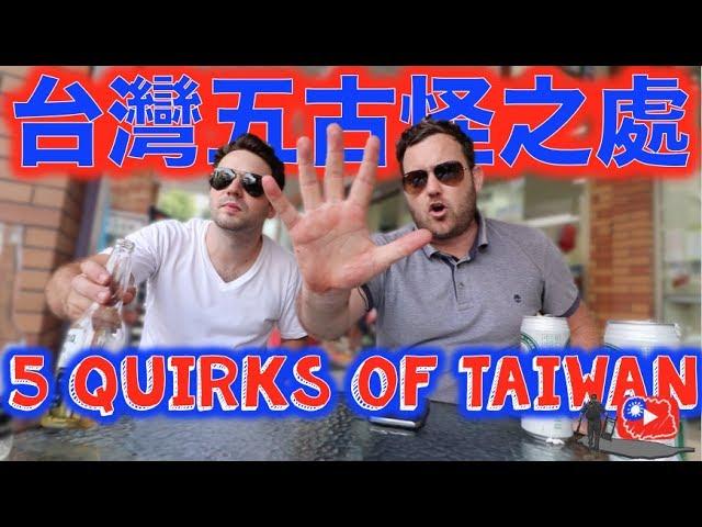 台灣的五大古怪之處 TOP 5 Quirks of Life in TAIWAN
