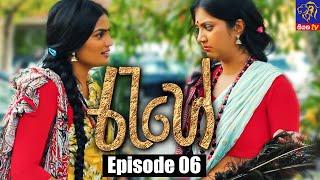 Rahee - රැහේ | Episode 06 | 17 - 05 - 2021 | Siyatha TV Thumbnail