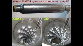 Honda CR V резонатор - замена на Стронгер 55х550 мм