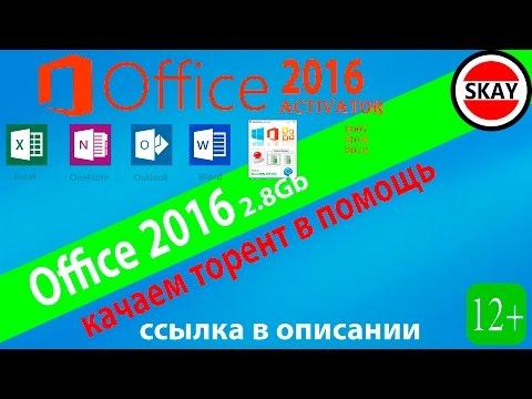 Office 2016 скачать Установить бесплатно торрентом (HD)