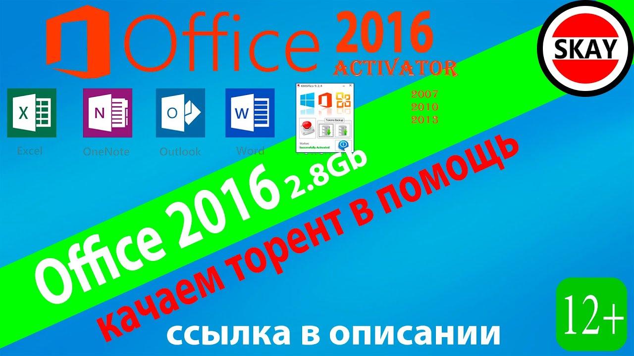 Microsoft office mac для дома и бизнеса 2016 купить лицензионную.