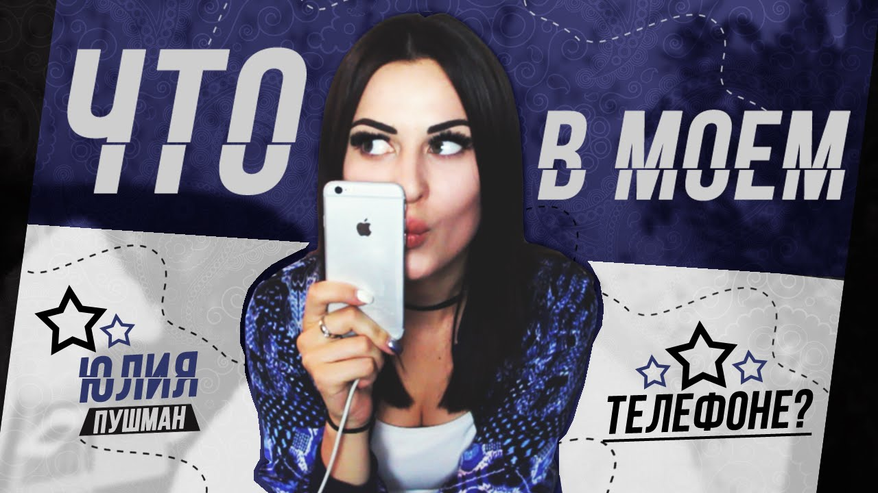 Что в моем телефоне  || Юлия Пушман