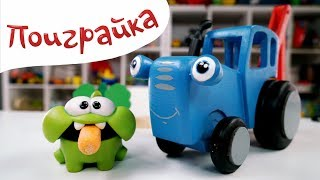 Синий Трактор и Ам Ням на Пикнике - Играем в Игрушки - Funny Kids Toys -  Поиграйка с Катей