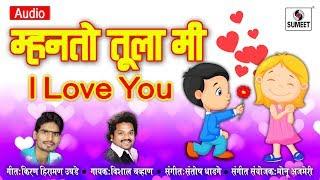 Mhanto Tula Mi I love You - Marathi Lokgeet - S...