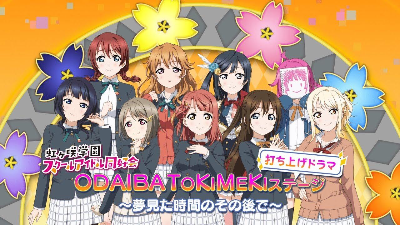 虹ヶ咲学園スクールアイドル同好会 ODAIBA TOKIMEKIステージ打ち上げドラマ ~夢見た時間のその後で~